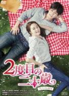 【送料無料】 2度目の二十歳 DVD-BOX<プレミアムBOX>(セット数予定) 【DVD】