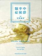 【送料無料】 脳卒中症候群 / ルイス・R・カプラン 【本】