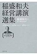 【送料無料】 稲盛和夫経営講演選集 第4~6巻 / 稲盛和夫 【本】