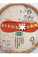【送料無料】 よくわかる米の事典(全5巻セット) / 稲垣栄洋 【全集・双書】