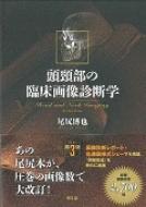 【送料無料】 頭頸部の臨床画像診断学 改訂第3版 / 尾尻博也 【本】