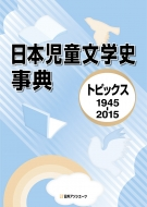 【送料無料】 日本児童文学史事典 トピックス 1945‐2015 / 日外アソシエーツ 【辞書・辞典】