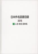 【送料無料】 日本件名図書目録2015 1 人名・地名・団体名 / 日外アソシエーツ 【全集・双書】