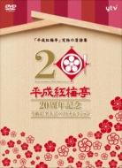 【送料無料】 「平成紅梅亭 20周年記念」~今蘇る!名人芸ベストセレクション~ 【DVD】
