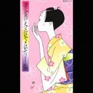 【送料無料】 黄金の大正琴メロディー集 【CD】