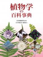 【送料無料】 植物学の百科事典 / 日本植物学会 【辞書・辞典】