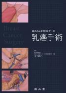 【送料無料】 国立がん研究センターの乳癌手術 / 木下貴之 【本】