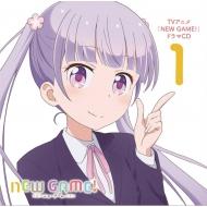 【送料無料】 NEW GAME! / TVアニメ「NEW GAME!」ドラマCD 1  【CD】