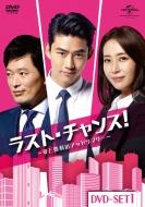 【送料無料】 ラスト・チャンス!~愛と勝利のアッセンブリー~DVD-SET1 【DVD】