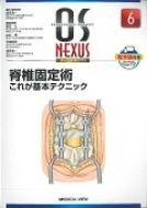 【送料無料】 脊椎固定術 No.6 Os Nexus / 西良浩一 【本】