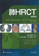 【送料無料】 肺hrct 原書5版 / W.リチャード・ウェブ 【本】
