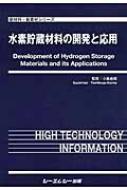 【送料無料】 水素貯蔵材料の開発と応用 新材料・新素材シリーズ / 小島由継 【本】