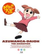 【送料無料】 あずまんが大王 Blu-ray BOX(初回限定版) 【BLU-RAY DISC】