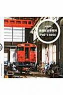 後藤総合車両所PHOTO 人気の定番 BOOK 本 西日本旅客鉄道株式会社 賜物