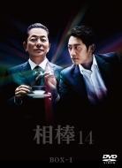 【送料無料】 相棒season14 DVD-BOXI(6枚組) 【DVD】