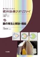 【送料無料】 眼の発生と解剖・機能 専門医のための眼科診療クオリファイ / 大鹿哲郎 【全集・双書】