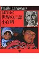 【送料無料】 滅びゆく世界の言語小百科 / ジニー・ナイシュ 【本】