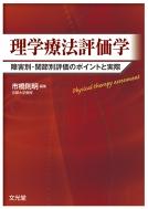 【送料無料】 理学療法評価学 / 市橋則明 【本】