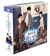【送料無料】 それでも青い日に DVD-BOX1 【DVD】