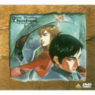 【送料無料】 聖戦士ダンバイン DVDメモリアルボックス 1 【DVD】