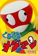 【送料無料】 ぐるぐるメダマン DVD-BOX デジタルリマスター版 【DVD】