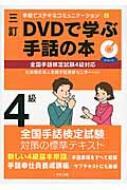 送料無料 倉庫 DVDで学ぶ手話の本 全国手話検定試験4級対応 全国手話研修センター 本 手話でステキなコミュニケーション マーケット