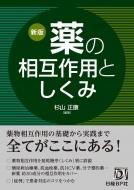 【送料無料】 薬の相互作用としくみ / 杉山正康 【本】