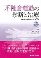 【送料無料】 不随意運動の診断と治療 / 梶竜児 【本】