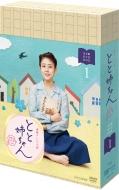 【送料無料】 連続テレビ小説 とと姉ちゃん 完全版 DVD BOX1 【DVD】