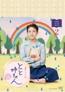 【送料無料】 連続テレビ小説 とと姉ちゃん 完全版 DVD BOX2 【DVD】