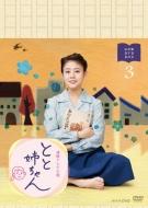 【送料無料】 連続テレビ小説 とと姉ちゃん 完全版 DVD BOX3 【DVD】