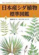 売却 送料無料 日本産シダ植物標準図鑑 1 海老原淳 ブランド買うならブランドオフ 図鑑