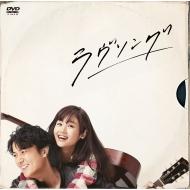 【送料無料】 ラヴソング DVD BOX 【DVD】