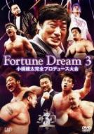 【送料無料】 小橋建太完全プロデュース大会 「Fortune Dream 3」 【DVD】