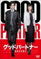 【送料無料】 グッドパートナー 無敵の弁護士 DVD-BOX 【DVD】