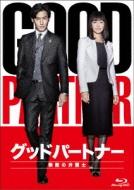 【送料無料】 グッドパートナー 無敵の弁護士 Blu-ray BOX 【BLU-RAY DISC】