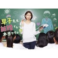 【送料無料】 早子先生、結婚するって本当ですか? DVD-BOX 【DVD】
