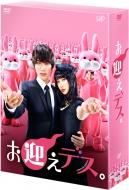 【送料無料】 お迎えデス。 DVD-BOX 【DVD】