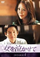 【送料無料】 女を泣かせて DVD-BOX4 【DVD】
