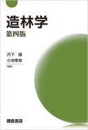 送料無料 造林学 日本未発売 本 丹下健 ◆在庫限り◆