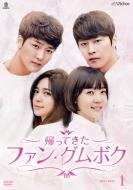 【送料無料】 帰って来たファン・グムボク DVD-BOX5 【DVD】