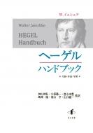 【送料無料】 ヘーゲルハンドブック / ヴァルター・イェシュケ 【本】