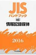【送料無料】 JISハンドブック 2016 65 情報記録媒体 / 日本規格協会 【本】