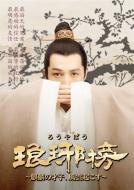 【送料無料】 琅 & #29706; 榜~麒麟の才子、風雲起こす~ DVD-BOX3 【DVD】