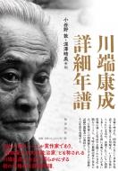 【送料無料】 川端康成詳細年譜 / 小谷野敦 【本】