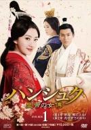 【送料無料】 ハンシュク~皇帝の女傅 DVD-BOX1 【DVD】