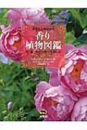 【送料無料】 香り植物図鑑 花・葉・樹皮の香りを愉しむ 英国王立園芸協会 / スティーブン・レイシー 【図鑑】