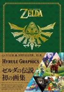 送料無料 ゼルダの伝説 30周年記念書籍 第1集 流行のアイテム THE LEGEND OF ZELDA ニンテンドードリーム HYRULE 高い素材 編集部 本 Nintendo ハイラルグラフィックス DREAM GRAPHICS