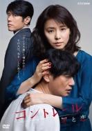 【送料無料】 コントレール~罪と恋~ DVD-BOX 【DVD】