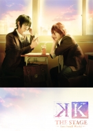 【送料無料】 舞台『K -Lost Small World-』 [DVD] 【DVD】